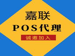 个人pos机怎么办理 商家pos机手续费 扫码pos机申请
