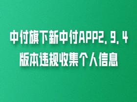 中付旗下新中付APP2.9.4版本违规收集个人信息