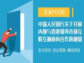 中国人民银行关于开展内地与香港债券市场互联互通南向合作的通知