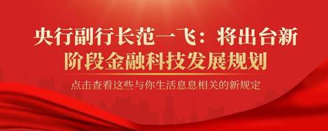 央行副行长范一飞:将出台新阶段金融科技发展规划