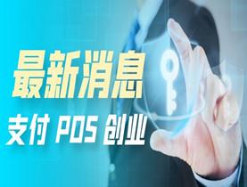第二届中国支付产业创新与发展大会来了!