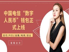 """中国电信""""数字人民币""""钱包正式上线"""