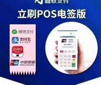 线上POS机怎么申领,个人POS机免费办,远离这类POS机,提额更容易