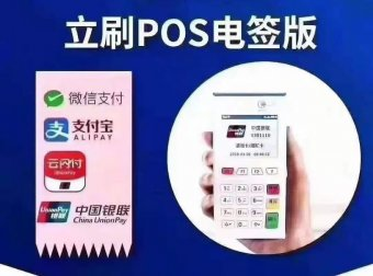 正规一清POS机怎么申请办理,商家pos机手续费 扫码pos机申请 pos机代理商正规一清POS机免费办理!