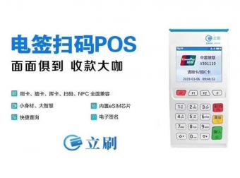 嘉联支付   立刷电签POS机