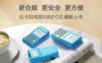 POS机申请与POS机办理