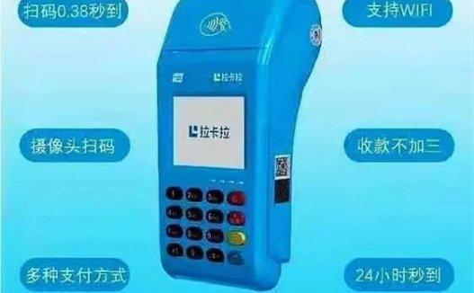 拉卡拉4G电签大刷卡POS机注册步骤流程教程