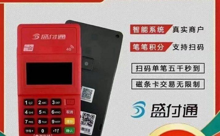 破解广发卡受限不能刷卡 盛付通POS机安全吗