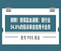 刚刚!银保监会通报:银行业54.8%的投诉来自信用卡业务